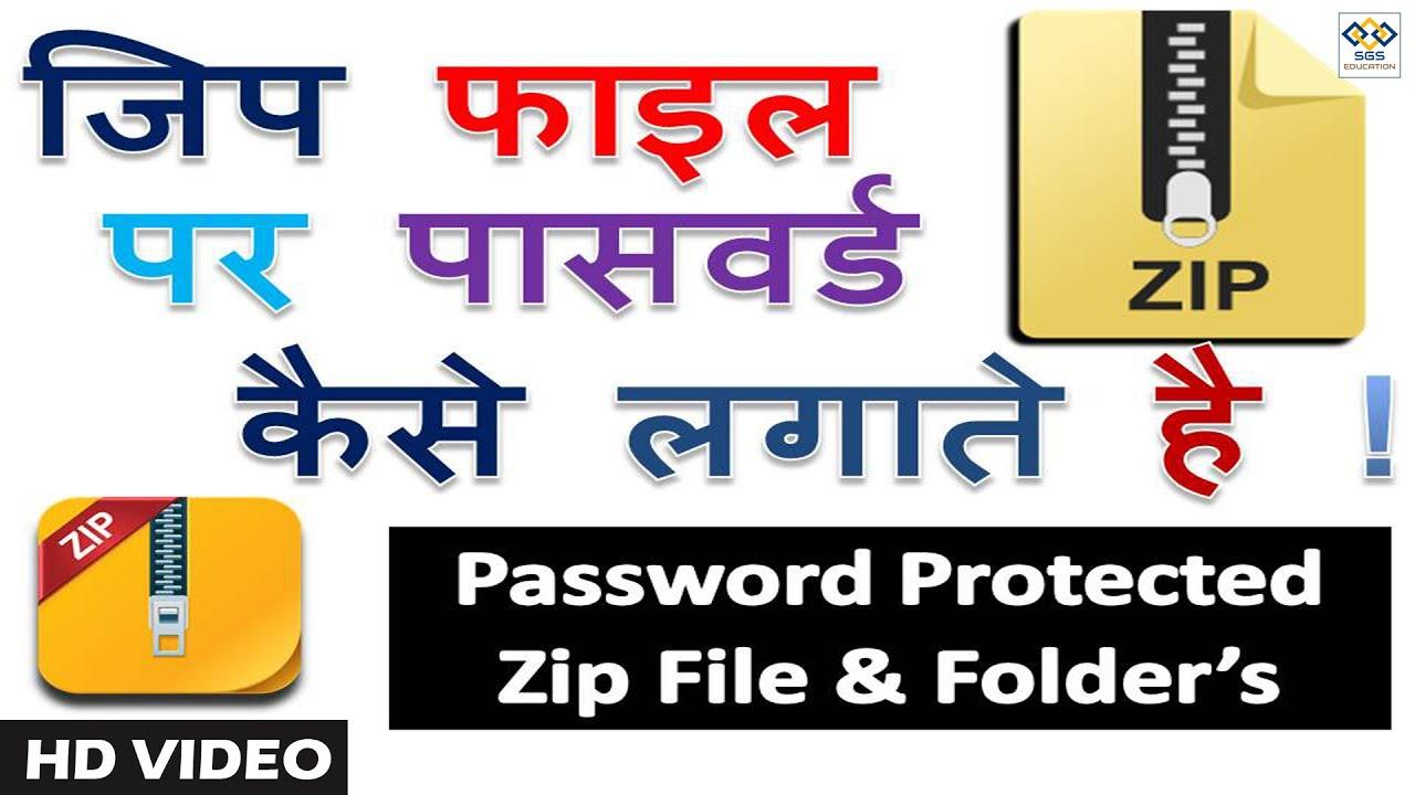 how to create password protected folder 7zip