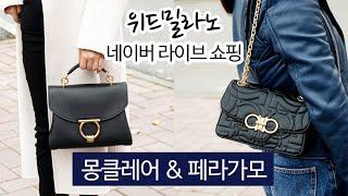 [위드밀라노 네이버 쇼핑 라이브] 여성 몽클레어 아우터…