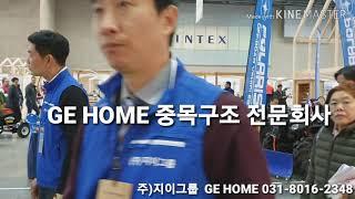 GE HOME 지이홈 2019년 목재 산업박람회 홍보 …