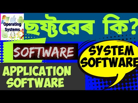 Computer Software, System Software, Application Software, ছফ্টৱেৰ কি