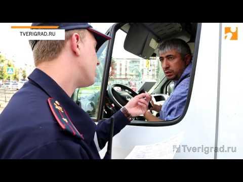 видео: В Твери водитель маршрутки заперся от гаишников вместе с пассажирами