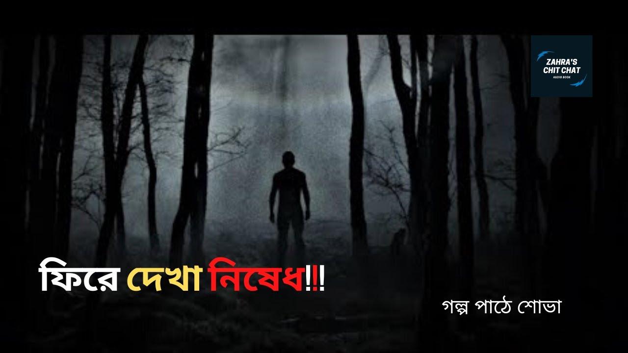 Download ফিরে দেখা নিষেধ   phire dekha nisedh   আহসানুল হক শোভন   বাংলা অডিও বুক   Bengali audio book