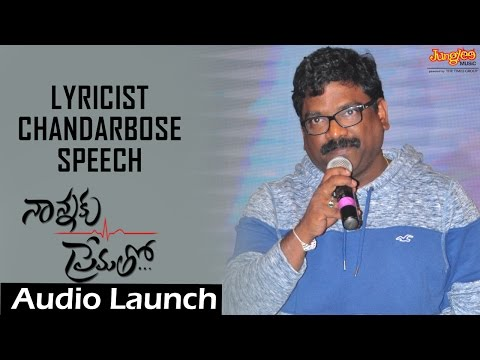 Chandrabose Speech    Nannaku Prematho Audio Launch    Jr Ntr, Rakul Preet