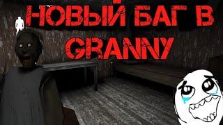 НОВЫЙ БАГ В Granny! КАК СЛОМАТЬ ИГРУ!?