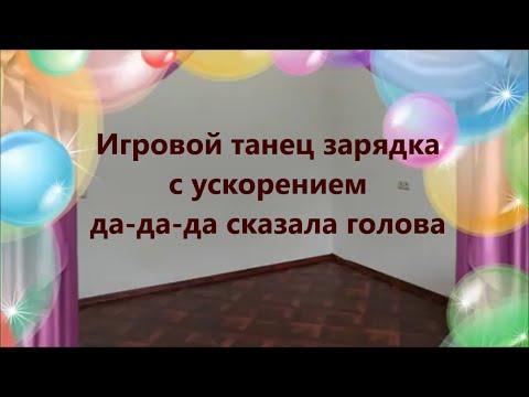 Игровой танец-зарядка для детей. С ускорением. Ритмика для детей.