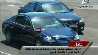 بالفيديو.. لحظة وصول الرئيس السيسي كلية الدفاع الجوي بالإسكندرية