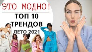 ТРЕНДЫ ЛЕТА 2021 ЧТО КУПИТЬ ГЛАВНЫЕ МОДНЫЕ МАСТХЭВЫ