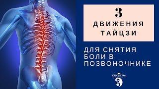 3 движения Тайцзи (тай чи) и Цигун для снятия боли в позвоночнике