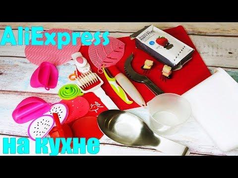 Товары для кухни с AliExpress которыми я пользуюсь год/ Гаджеты для кухни с AliExpress/AliExpress