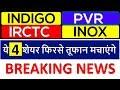 IRCTC SHARE NEWS | PVR SHARE | INOX SHARE | INDIGO STOCK | ये चारो शेयर फिरसे तूफान मचाएंगे
