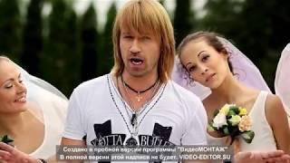 Олег Винник   Здравствуй, невеста HD video