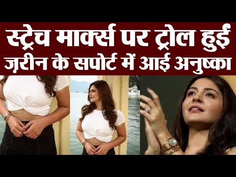 Anushka Sharma supports Zareen Khan after she gets body shamed for her stretch marks | FilmiBeat Mp3