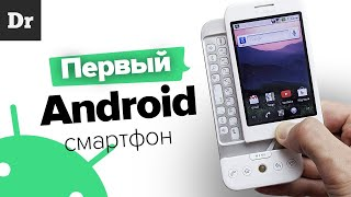 HTC Dream: ПЕРВЫЙ Android СМАРТФОН
