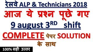 9 AUG 3RD SHIFT/RAILWAY ALP 2018/COMPLETE SOLUTION/आज ये प्रश्न पूछे गए/9 AUGUST 3RD SHIFT-MD CLASSE