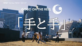 """東京都 """"My Dear TOKYO"""" CMソング GOOD ON THE REEL「手と手」配信開始!"""