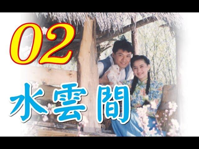 『水雲間』 第2集(馬景濤、陳德容、陳紅、羅剛等主演) #跟我一起 #宅在家