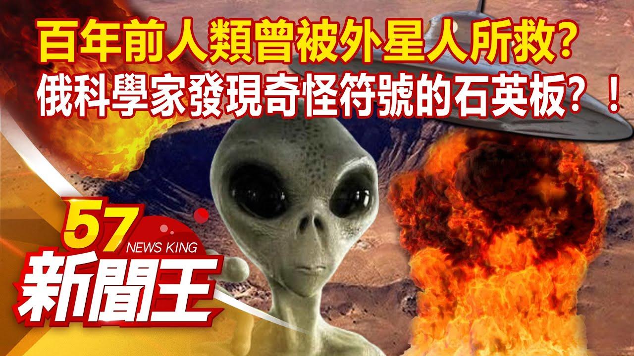 百年前人類曾被外星人所救? 俄科學家發現奇怪符號的石英板?! 張予馨 江中博 丁學偉《57新聞王》精選篇20210911