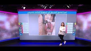 غضب بعد سحل مقيم مصري في السعودية وأسرته تناشد السيسي لإنقاذه.