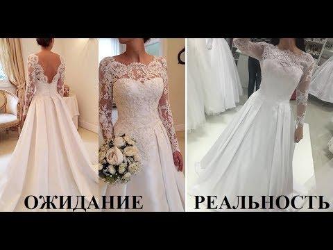 Свадебные платья с Aliexpress: ожидание и реальность
