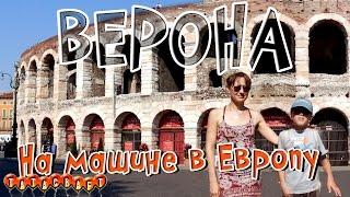 На машине по Европе/Верона/Италия(Мы путешествуем на машине из Москвы по Европе. Сегодня мы побываем в Итальянском городе Верона. Город где..., 2016-01-14T07:00:46.000Z)
