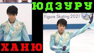 Юдзуру Ханю Командный чемпионат мира по фигурному катанию мужчины Произвольная программа