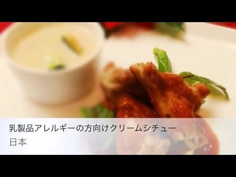 Dairy products For wheat allergies ~ Cream stew & Fried chicken ♡乳製品 小麦アレルギーの方へ〜クリームシチュー&唐揚げ♡、