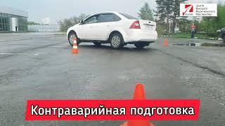Летняя Контраварийная подготовка. Уроки экстремальное вождение в Барнауле.