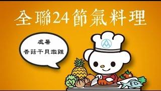 【全聯24節氣料理】 處暑-香菇干貝燉雞