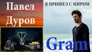 Gram. Павел Дуров начинает и выигрывает. ICO №1 в 2018 году.