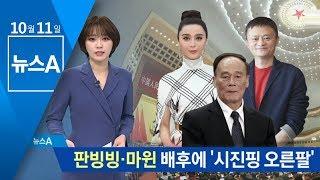 판빙빙 실종·마윈 은퇴 배후는 '시진핑 오른팔'? | 뉴스A