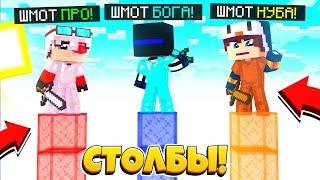 ПВП СТОЛБЫ НОВАЯ ИГРА В МАЙНКРАФТЕ! У КОГО ДЛИННЕЕ СТОЛБ?! Minecraft