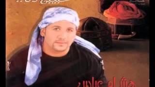 هشام عباس يا من هواه    ( الحان محمد رحيم ) comopsed by mohamed rahim