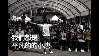 世界唐氏症日展覽預告01