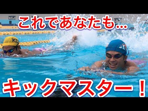 【水泳】【初級】見逃すな!このバタ足講座を!