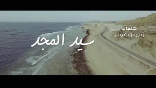 """بالفيديو """"محمد بن سلمان"""" """"سيد المجد التليدي"""""""