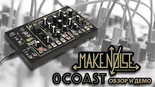 Make Noise 0coast - модульный синтезатор (обзор и демо)