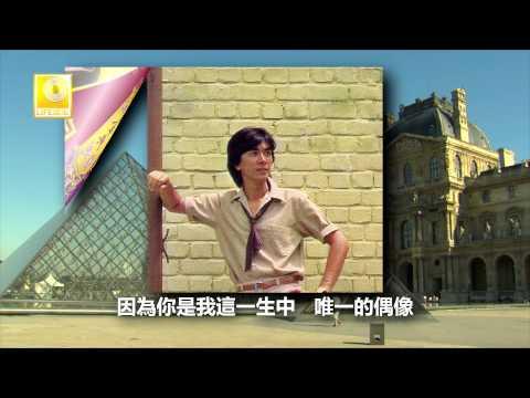 Kang Qiao 康乔 - Ni Shi Wo De Ou  Xiang 你是我的偶像