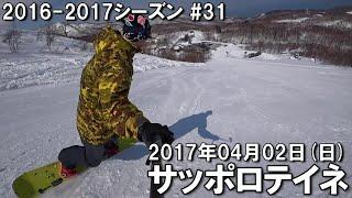 スノー2016-2017シーズン31日目@サッポロテイネ】 ああ、約10年ぶり…...
