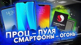 ТОП-3 смартфона до $200 на самом выгодном процессоре 2019 г.