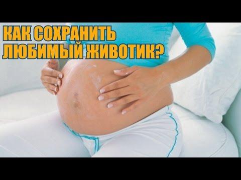 О животике без растяжек после родов. Как избежать растяжек (живот, грудь, бедра) Часть 2