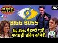 Big Boss में हल्दी बणाई Marwadi Comedy   हल्दी रो जोरदार झगडो । Funny Marwadi Dubbing Comedy 2018 Mp3