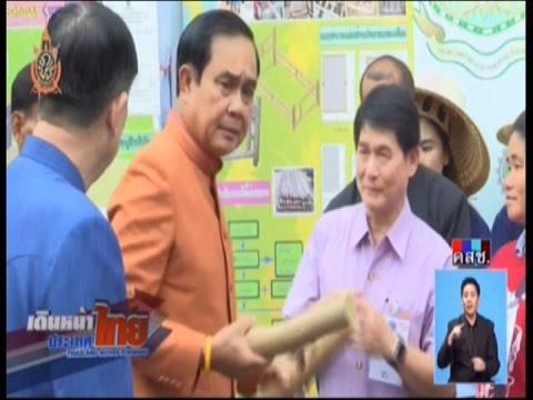 เดินหน้าประเทศไทย มติคณะรัฐมนตรีฉบับประชาชน 05/07/2016
