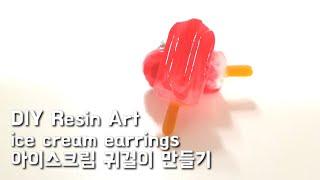 DIY Resin art 아이스크림 귀걸이 만들기, D…