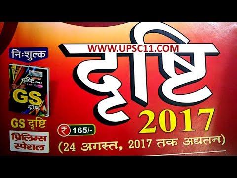 घटनाचक्र(DRISTI 2017)PART-3||UPPCS 2017 PRE ||DOWNLOAD MAGAZINE( OUR WEBSITE)
