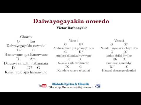 Daiwayogayakin - Victor Rathnayake Sinhala lyrics and chords - YouTube