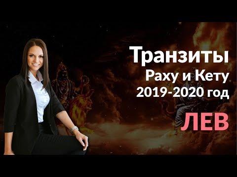 Лев | Транзиты Раху и Кету на 2019 и 2020 год Джйотиш