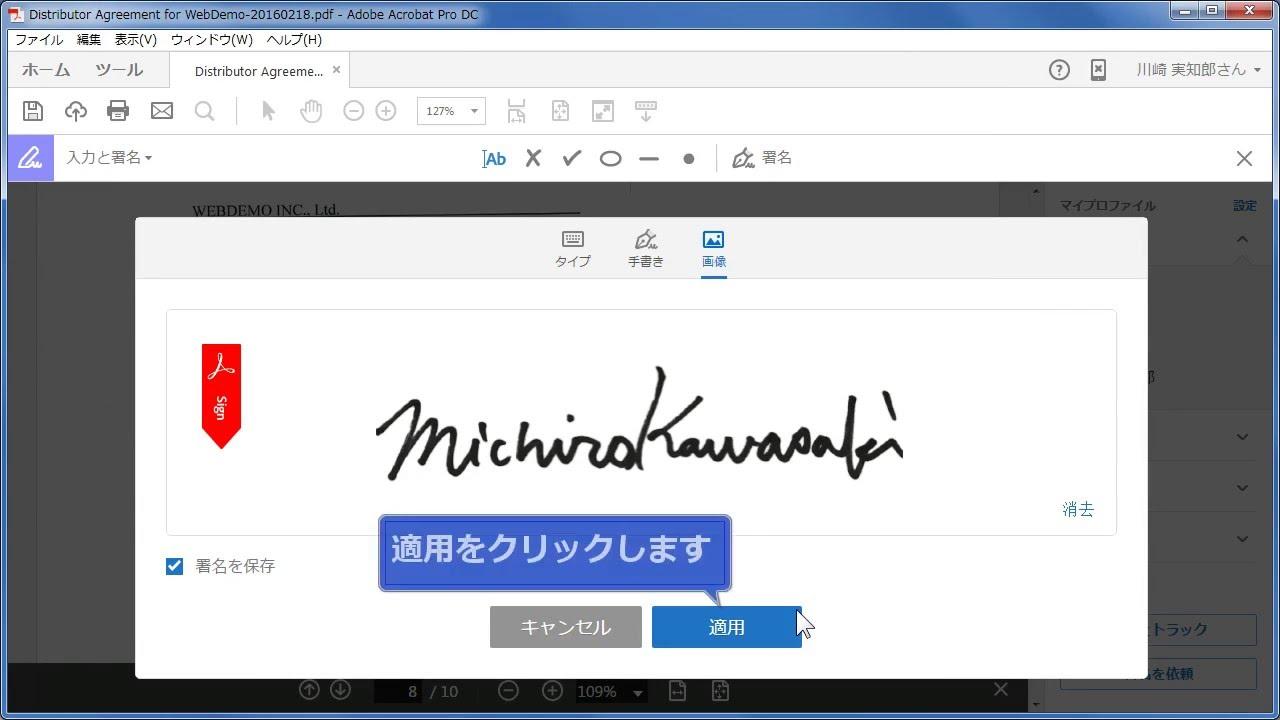 pdf に 手書き する
