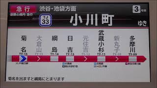 【全区間走行音】[急行] 菊名→小川町 東急5050系
