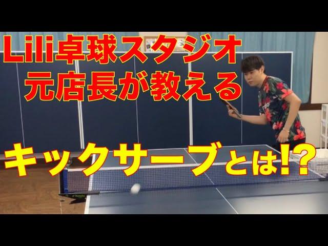 必見‼今流行りのキックサーブとは!?横須賀のアイリス卓球場と元Liliの栗山さんのコラボ動画‼