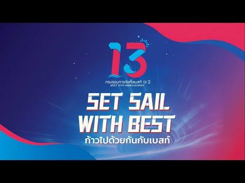 13th BEST Inc. Anniversary